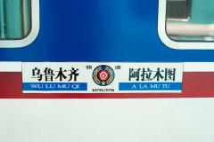 Zuglaufschild, Kasachstan, Alakol, 04.08.2013
