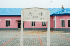 Stationsschild, Dalin, China, Bahnhof, 11.08.2013
