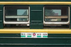 Zuglaufschild, China, 12.08.2013