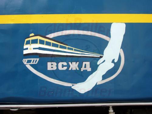 23.08.2004 - Wappen der Kindereisenbahn in Irkutsk