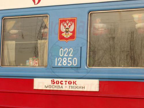 22.04.2003 - Zuglaufschild-Moskau-Peking