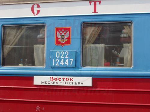 24.04.2003 - Zuglaufschild-Moskau-Pjoenjang