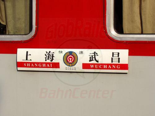 31.04.2003 - Zuglaufschild Wuchan-Shanghai